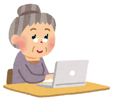 おばあちゃんとパソコン