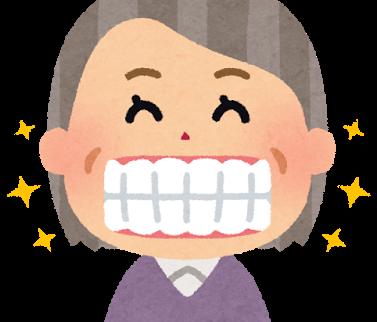 歯が少ない高齢者は引きこもり危険性が2倍に!