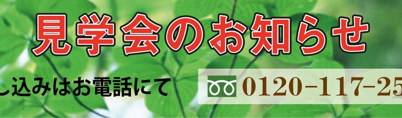 現地内覧会:7月13日・14日|へーベルVillage武蔵境【高齢者向け住宅】