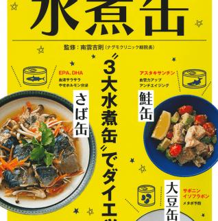 """水煮缶を """"夜"""" 食べると痩せる!知らないと損する 「夜オシ」の3つの理由とは?"""