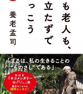 """愛猫まる15歳と暮らす養老孟司先生(80歳)が""""生老病死""""を痛快に語る!"""