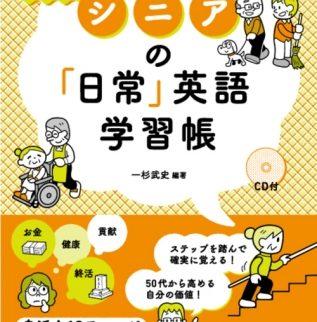 『シニアの「日常」英語学習帳』身近な話題が英語で話せる