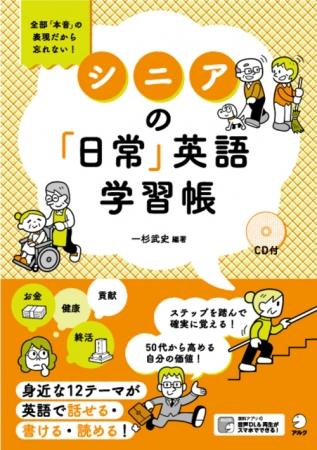 シニアの「日常」英語学習帳』