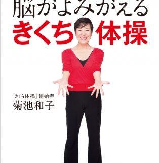 『物忘れ・認知症を撃退!脳がよみがえるきくち体操』菊池和子氏の最新エクササイズ本