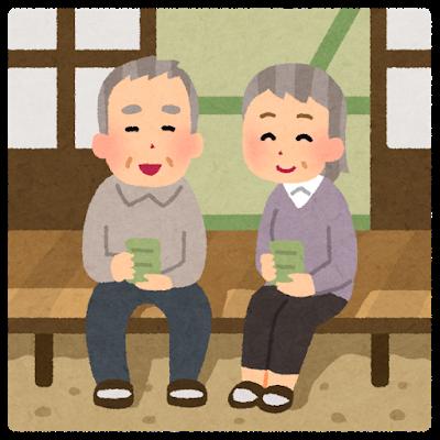 高齢者近所付き合い