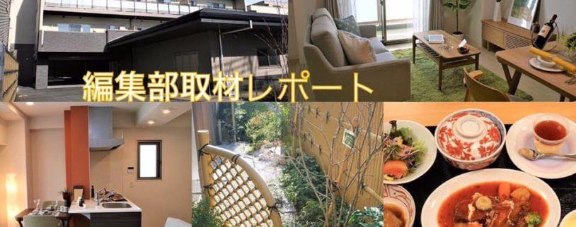 【サ高住】グランドマスト京都嵯峨野|取材レポート(京都)