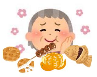 高齢者 間食
