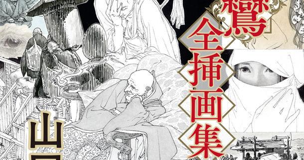 画家・山口晃による小説「親鸞」の挿画集