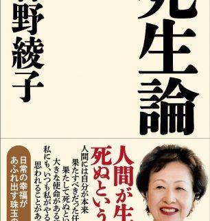 曽野綾子氏の最新刊『死生論』