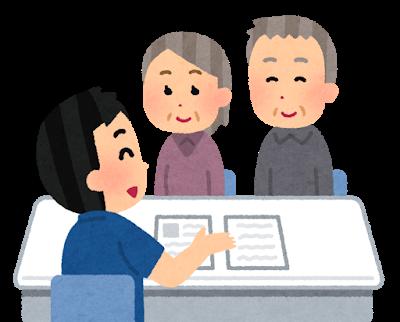 介護保険とは?その仕組みを詳しく解説 介護に関する基礎知識