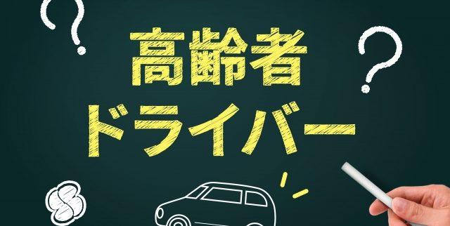 高齢ドライバーの事故を防ぐため知っておくべきこと|原因・認知症対策・自主返納