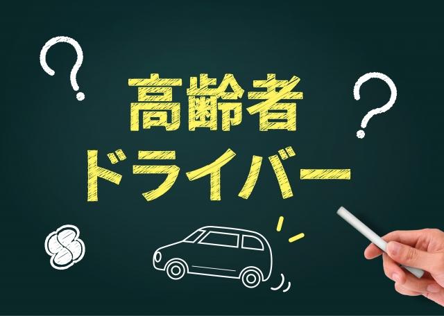 高齢者ドライバー事故