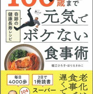 『100歳まで元気でボケない食事術』104歳スーパー「ひいじい」の長生きの秘訣は?