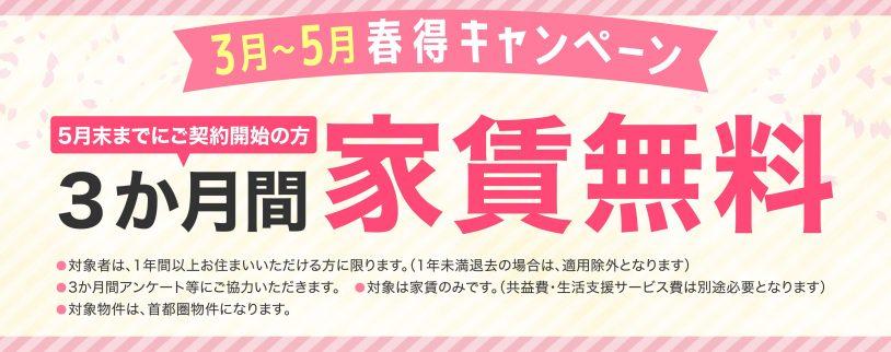 (終了)「サ高住の家賃3ヶ月無料」キャンペーン(5月末までご契約の方)