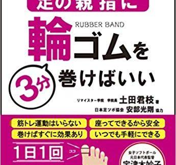 【書籍】高齢者の転倒予防!転びたくなければ 足の親指に輪ゴムを3分巻けばいい
