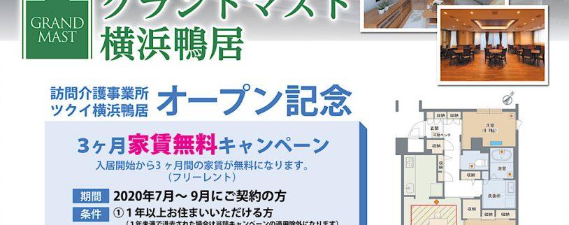 【家賃3ヶ月無料】「グランドマスト横浜鴨居」オープン記念キャンペーン!
