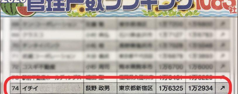 イチイグループ「管理戸数ランキング」16,325戸、東京の独立系管理会社で5位へ