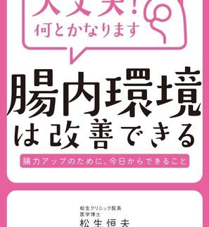 【書籍】腸のエキスパートが教える腸力を高める小さなコツ『大丈夫!何とかなります 腸内環境は改善できる』