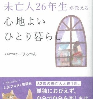 【書籍】人気シニアブログ「りっつんブログ」が書籍化。36歳で夫を亡くし、未亡人になって26年の著者が教える「心地よいひとり暮らし」