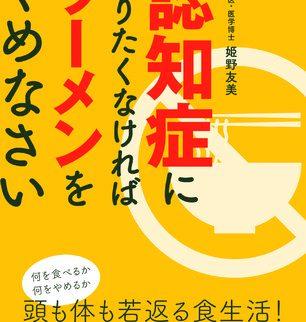 【書籍】今すぐやるべき老化防止策!『認知症になりたくなければラーメンをやめなさい』