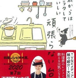 【書籍】料理レシピ本大賞in Japan 2020 受賞!『60歳からはラクしておいしい頑張らない台所』