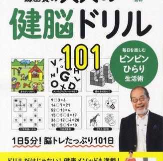長野県を「健康寿命1位」に導いた鎌田實医師がすすめる健康脳トレ本
