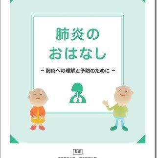 高齢者・そのご家族向けに「肺炎のおはなし」|東京医科大学