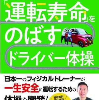 「運転寿命」をのばすドライバー体操(書籍紹介)
