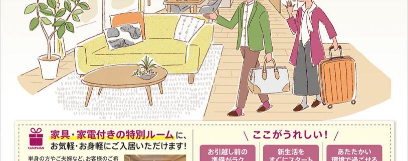【グランドマスト・冬のキャンペーン】通常のお家賃で家具・家電付きのお部屋に!