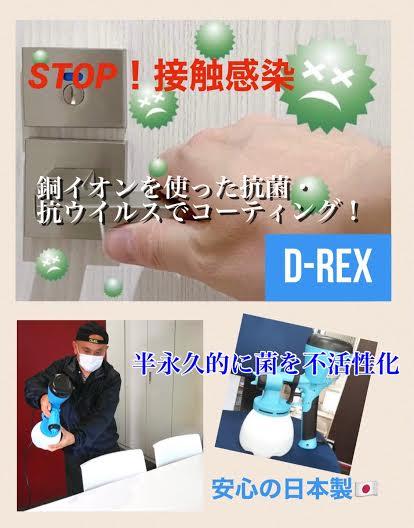 「D-REX」