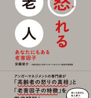 【書籍】老害予備軍にならないために「怒れる老人 あなたにもある老害因子」
